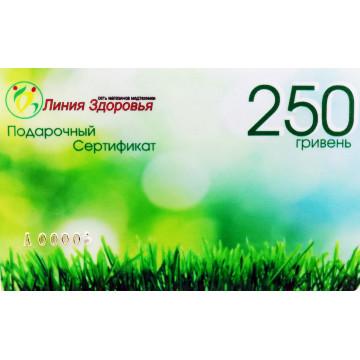"""Подарочный сертификат """"Линия Здоровья"""" 250 грн"""