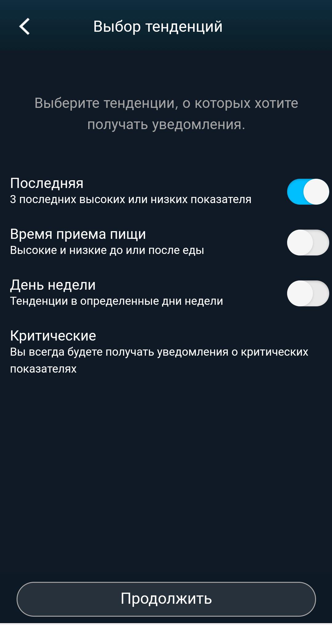 Глюкометр One Plus Contour и мобильное приложение 2