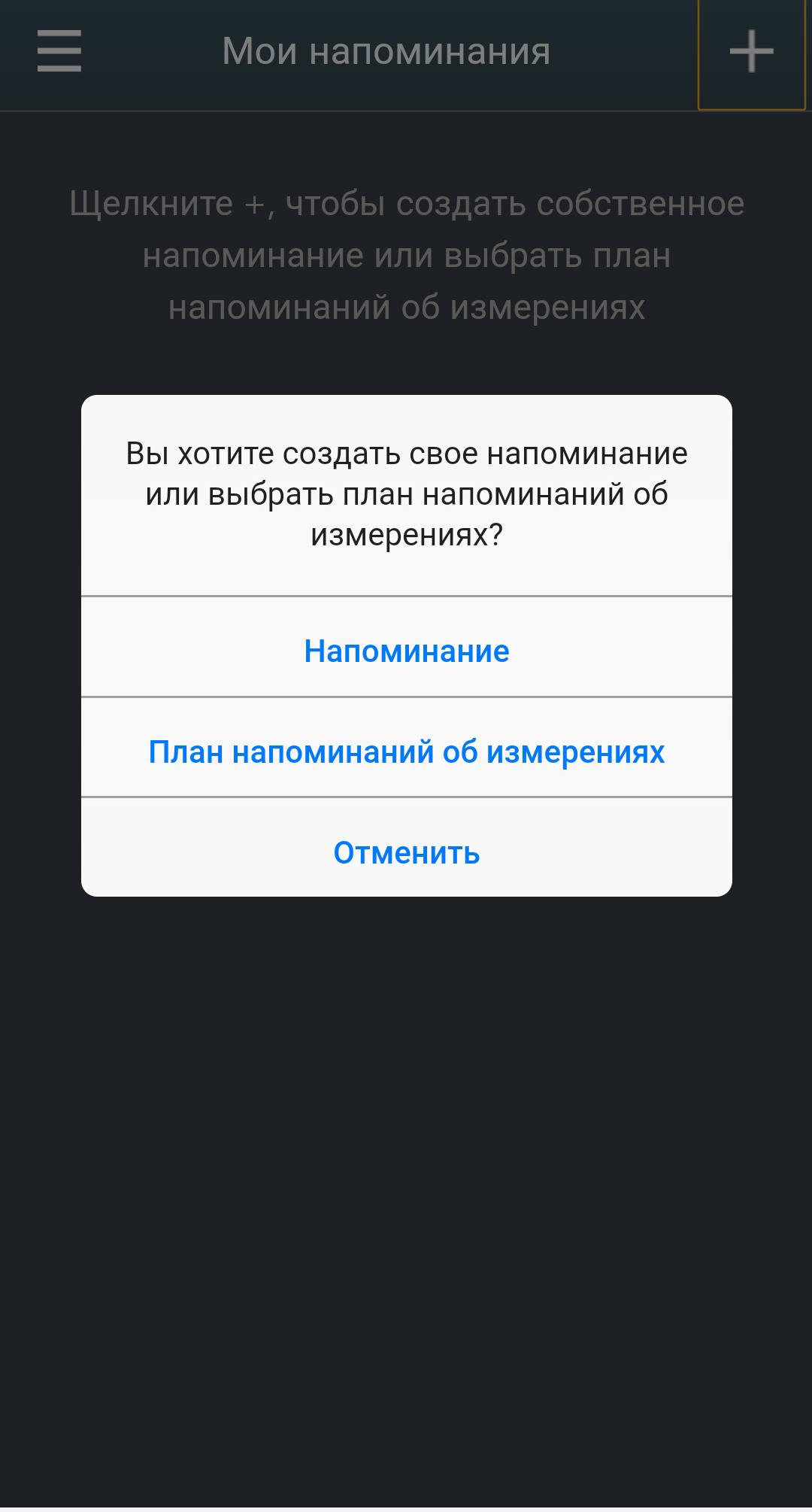 Глюкометр One Plus Contour и мобильное приложение 3
