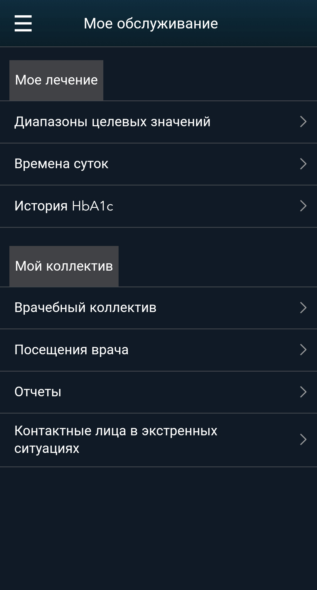 Глюкометр One Plus Contour и мобильное приложение 4