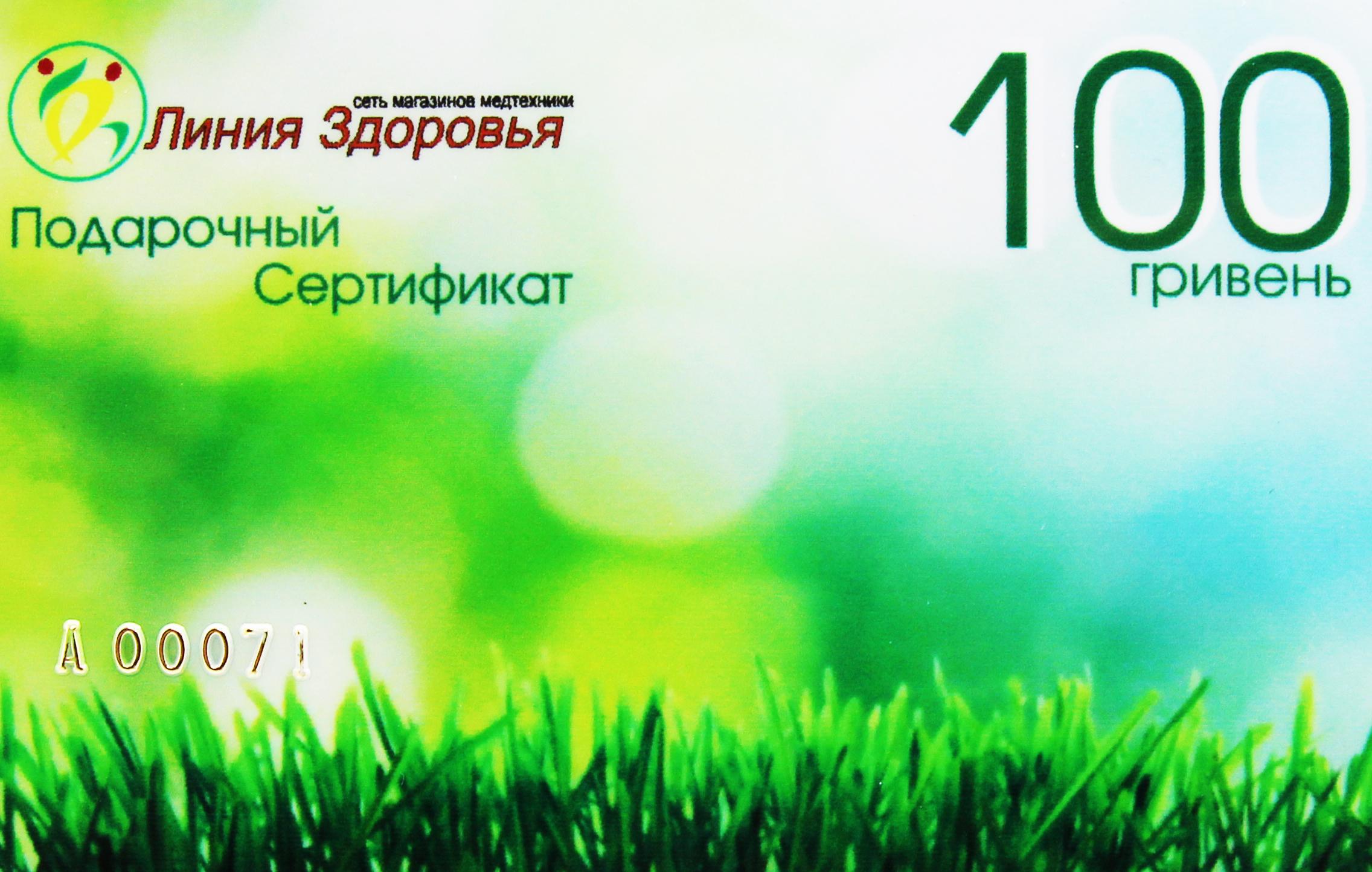 Сертификат на сумму в 100 гривен подарочный